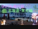【ゆっくり】ゆかりん旅行記~北海道・東北編#01~【結月ゆかり】