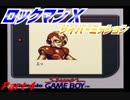 【実況】ロックマンXサイバーミッション~昇竜拳~Part4