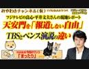 「天安悶」を「報道しない自由」とフジテレビの良心・平井文夫さんのリバース|みやわきチャンネル(仮)#472Restart330