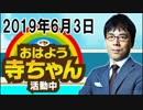 上念司 TBS報道特集のファーウェイ擁護報道批判