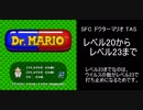 【SFC TAS】ドクターマリオ Lv20~23(CHILL派)