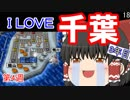 【ゆっくり実況】房総半島から出ない桃鉄16 Part18【第4周3年...