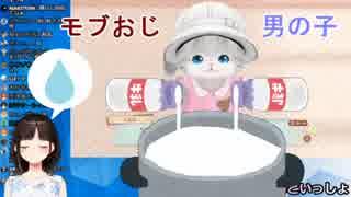 【ネコトモ】こんた、モブおじミルクと男