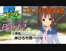 [デレステ実況]『青空エール』イベは元気が湧き山珠美!!(2)
