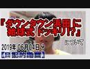 『ダウンタウン浜田に始球式ドッキリ!?』についてetc【日記的動画(2019年06月04日分)】[ 65/365 ]