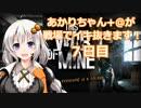 【This War of Mine】あかりちゃん+@が戦場でイキ抜きます! 7日目