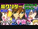 【ゆっくりクソゲーレビュー】#04 エクストラブライト【シューティングゲーム】