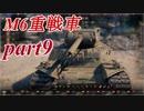 【WOT】戦車のために砲は鳴るpart9【M6】