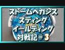 【ベイブレードバースト】親友ゼロベイブレーダーの1人遊び#3【ストームペガシス】~vsエターナル~