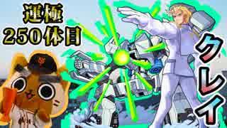 【モンスト実況】劇中、堺さんの全力っぷ
