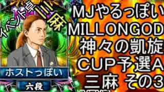 MJやるっぽい MILLONGOD神々の凱旋CUP