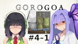 GOROGOA -セイカよ成果は如何程か- 4-1「可能性の世界Ⅱ」