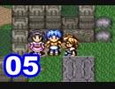 【初見実況】#05 ガイア幻想紀をのんびり実況プレイ!【SFC】