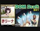 【MTGA】空いた色信者、東北きリーナ34【DOM ドラフト】