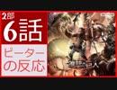【海外の反応 アニメ】 進撃の巨人 3期 2部 6話 (55話) Attack on Titan season 3 part 2 episode 6 (55)  アニメリアクション