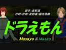 【Masayo&Masao】ドラえもん【カバー曲】