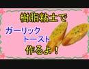 【週刊粘土】パン屋さんを作ろう!☆パート12