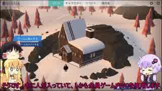 [Project Winter]ゆかりさんが雪山で遭難したそうなん?[VOICEROID+ゆっくり]