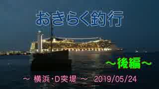【横浜・D突堤】 おきらく釣行 【2019052
