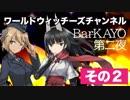 【その2】ワールドウィッチーズチャンネル BarKAYO 第二夜