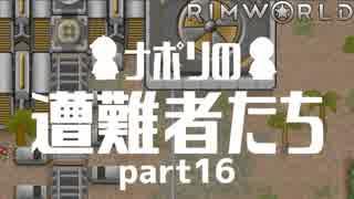 【実況】ナポリの遭難者たち part16【RimWorld】