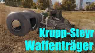 【WoT:Steyr WT】ゆっくり実況でおくる戦車戦Part554 byアラモンド