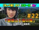 【ゆっぺ旅】カブでオタクが日本一周!#22「磐梯山と南の蝶」(山形県〜磐梯山〜五色沼)