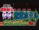 【えいがのおそ松さん】挿入歌「赤塚ホテル」ガイドメロディ...