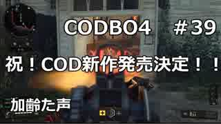 【Call of Duty: Black Ops 4 ♯39】加齢た声でゲームを実況~祝!COD新作発売決定!!~