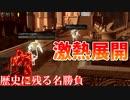 【ダークソウルリマスタード】第2回 最速王決定戦 #4