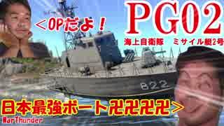 【WarThunder】海上自衛隊大好き!!ミサイル艇2号君!!