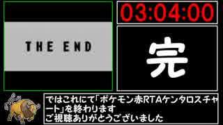 ポケモン赤RTA ケンタロスチャート 3:04:00