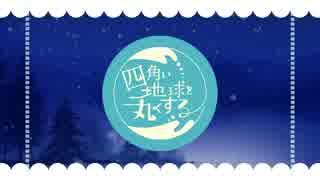 【人力A3!】四/角/い/地/球/を/丸/く/す/