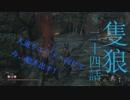 第24話【飛梟景清】忍は派手に剣戟すべし【SEKIRO~SHADOWS DIE TWICE~】