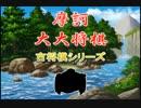 【古将棋】摩訶大大将棋の解説【ゆっくり講座】