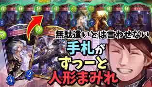 【シャドバ新カード】無尽のマキナマリオネット冥府ドラゴン(ネメシス)【シャドウバース / Shadowverse】