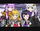 【VOICEROID劇場】あかりダイアリー:ふたりはマキマリ!