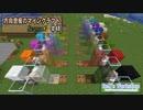 【Minecraft】 方向音痴のマインクラフト Season7 Part48 【ゆっくり実況】
