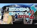 【車載動画】近江の国から駆けてゆこう。EXTRA2「CX-5」【愛車紹介】