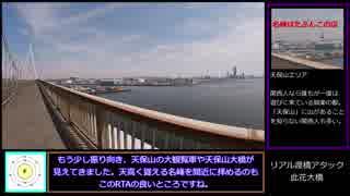 【RTA】此花大橋 リアル渡橋アタック 13分