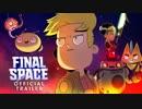 アニメ『Final Space/ファイナル・スペース〈シーズン2〉』予告編