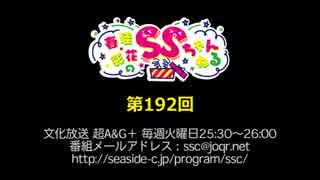 春佳・彩花のSSちゃんねる 第192回放送(2
