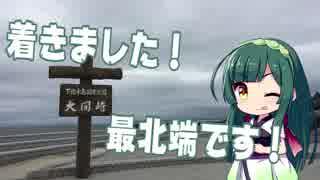 GSRで北海道 道の駅完全制覇の旅Ⅱ  #2 「道南攻略」