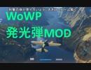 WoWP・・・近未来曳光弾MOD(ビーム)