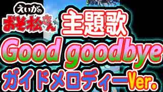 【えいがのおそ松さん】主題歌「Good goodbye」ガイドメロディーVer.