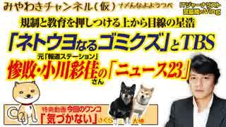 「ネトウヨなるゴミクズ」と小川彩佳「ニュース23」は視聴率惨敗|みやわきチャンネル(仮)#473Restart331