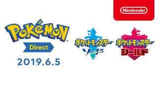 Pokémon Direct 2019.6.5【ポケモンソード