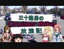 【VOICEROID車載】三十路男のクルーザーバイク放浪記 9-2 世界三大宗教巡り 後編