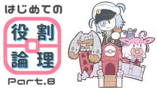 【ポケモンUSM】はじめての役割論理 Part.8 蛇足編【vsおがりや】