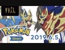 Pokémon Direct 2019.6.5【実況】